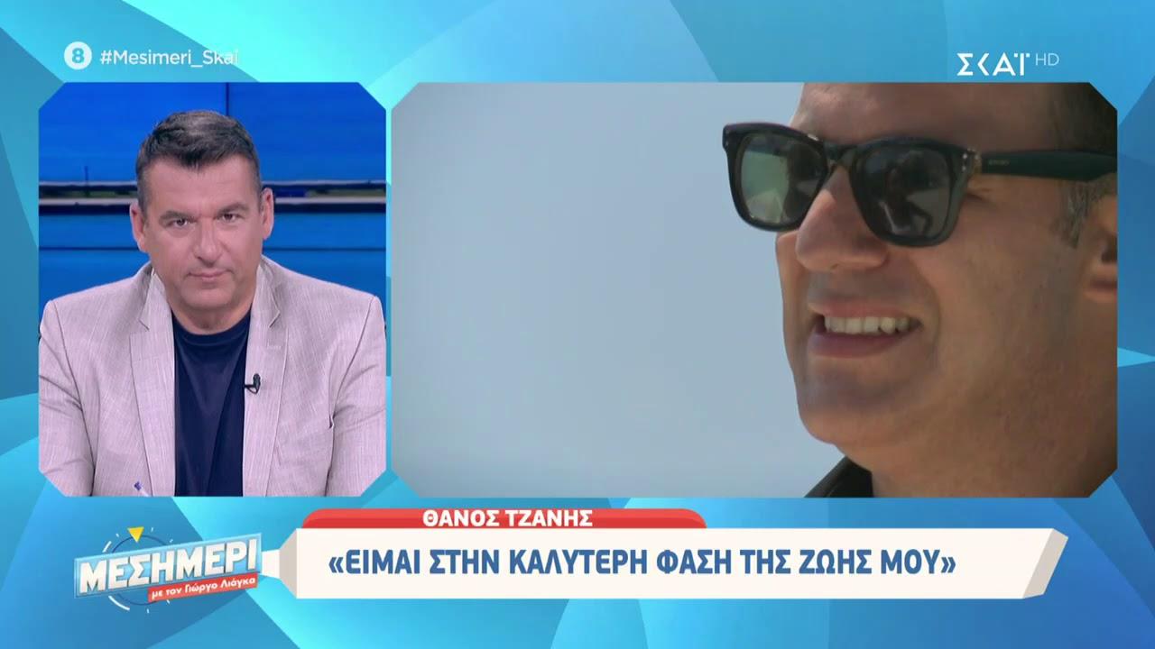 Θάνος Τζάνης για Ναταλία Γερμανού: «Δεν είμαι άνθρωπος που κρατάω κακίες» (video) - Kliktv.gr