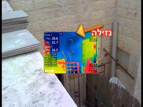 מעולה אתור נזילות במצלמה תרמית אינפרא אדום - בקירות - YouTube CG-63