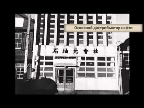 Idemitsu Kosan on Wikinow   News, Videos & Facts