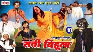 New Bhojpuri Nautanki 2018 ||  सती बिहूला (भाग - 10) || Bhojpuri  Nach Programme