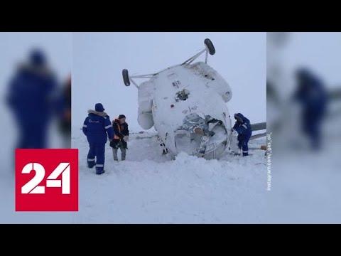 Два человека погибли в попавшем в снежную бурю Ми-8 на Ямале - Россия 24