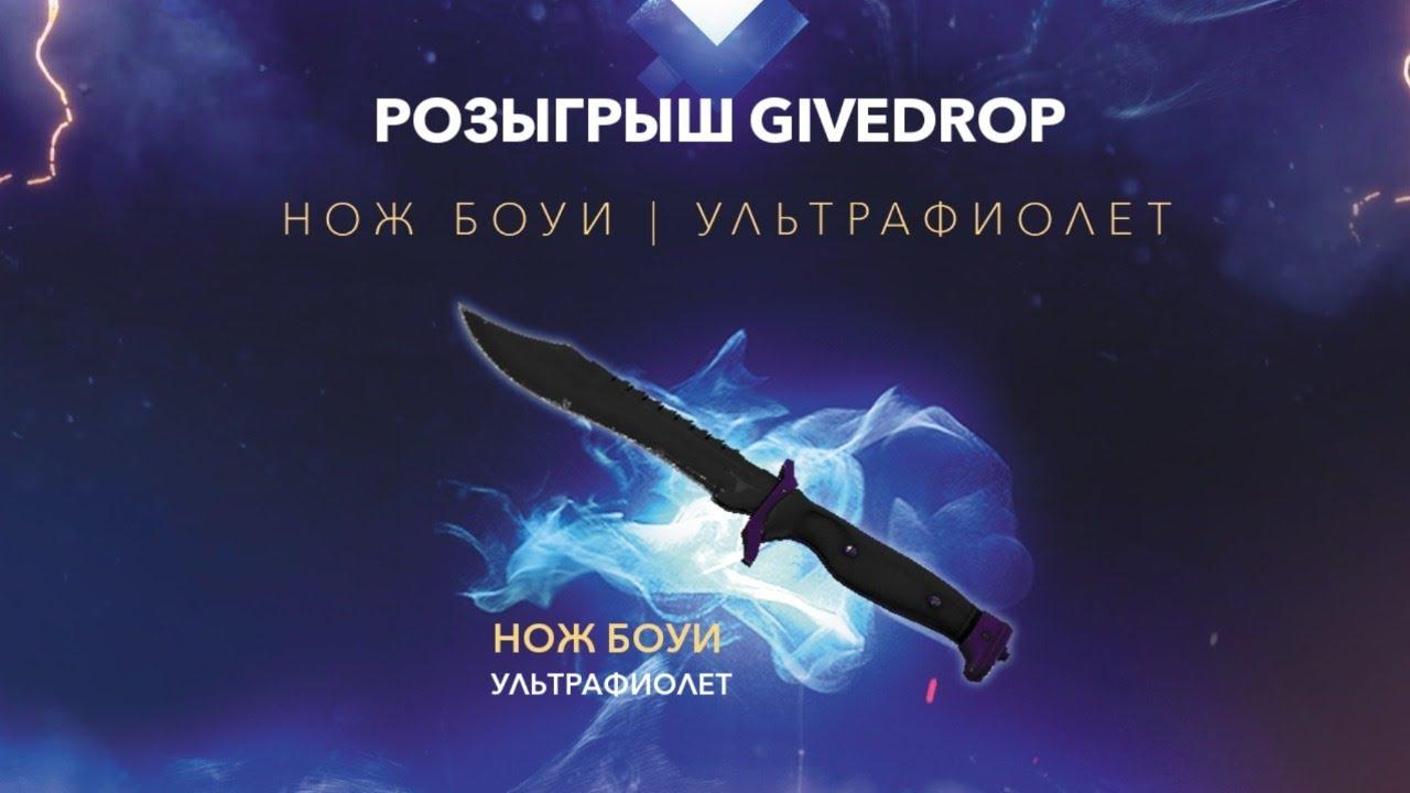 СТРИМ на GIVEDROP.COM - РОЗЫГРЫШ И ОТКРЫТИЯ КЕЙСОВ