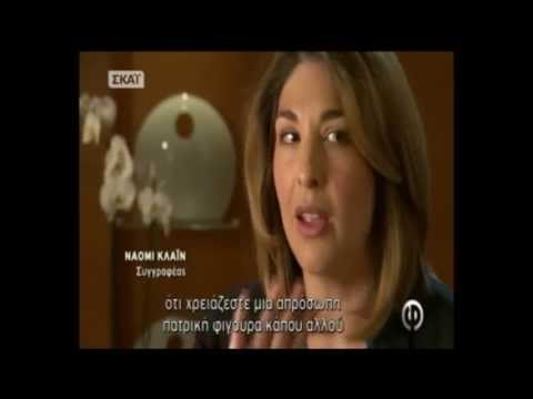 Naomi Klein - Shock Doctrine in Greece ( Ναόμι Κλάιν - Το Δόγμα του ΣΟΚ στην Ελλάδα)