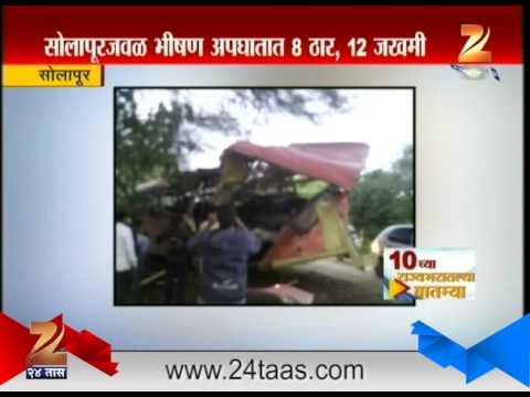 Solapur Accident 8 people Died