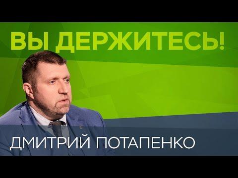 Дмитрий Потапенко: «Есть пять волн паники — от закупки товаров до сжигания магазинов»