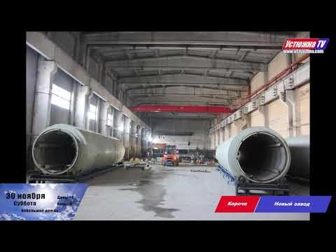 «Короче» – новости города Устюжны и Устюженского района №45 (145) от 26.11.2019