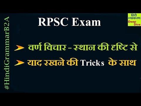 Varn Vichar Hindi |  वर्ण विचार – स्थान की दृष्टि से | Part - 1 (All Competitive Exams)