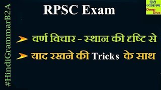 rpsc exam varn vichar वर्ण विचार – स्थान की दृष्टि से part 1