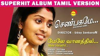 Melemanathu Tamil Version Song | SHENPAKAME | Uday SankaraN | S Ramesan Nair | Chembakame
