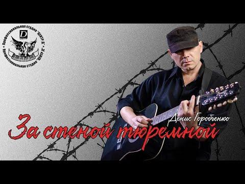 Д.Горобченко - За стеной тюремной /official audio 2020/
