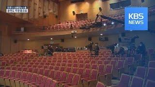 코로나 19 여파로 '무관중 공연'…유튜브 라이브 / …