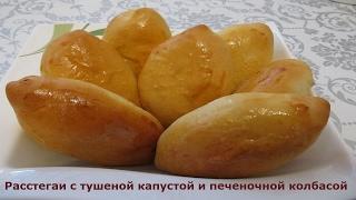 Расстегаи с тушёной капустой и печёночной колбасой