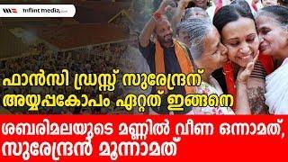 സുരേന്ദ്രന് അയ്യപ്പകോപം ഏറ്റത് ഇങ്ങനെ; ശബരിമലയുടെ മണ്ണില് പോലും മൂന്നാമത് |K Surendran Election