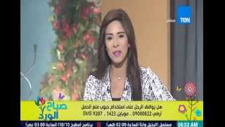 برنامج صباح الورد - حبوب منع الحمل عند الرجال - د/ مروان سالم - الخبير الصيدلي