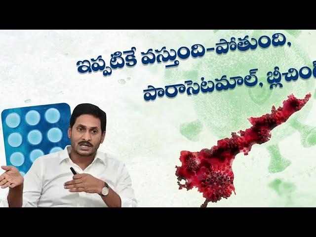మీ మాస్క్ ఏమైంది జగన్ గారు ? - Wake Up Jagan Mohan Reddy   Corona Crisis in Andhrapradesh  