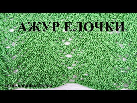 Красивый ажурный узор спицами ЕЛОЧКИ схема и описание/Beautiful openwork pattern