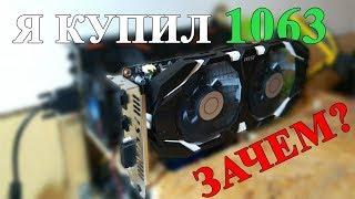 ЗАЧЕМ Я КУПИЛ GTX 1060 НА 3 ГБ?