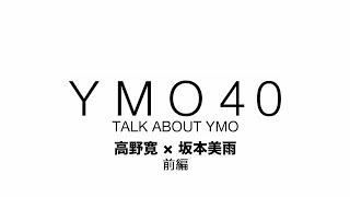 YMO40.com 動画連載! 2019年3月14日開催「Yellow Magic Children」でも...