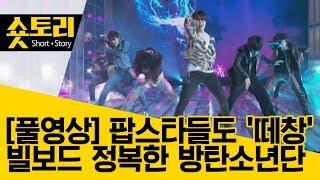 [숏토리] ※풀영상※ 빌보드 정복한 방탄소년단 BTS, Fake Love Full Performance
