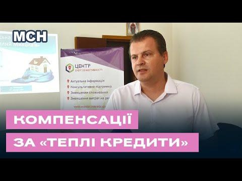 TPK MAPT: Миколаївські ОСББ отримали компенсації за «Теплі кредити»