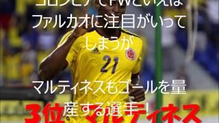 コロンビア代表の注目選手ベスト3!ブラジルワールドカップ ロドリゲス強い。