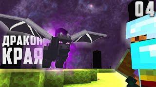 Майнкрафт ЛетсПлей #4 - Дракон Края!   Выживание в Майнкрафт без модов