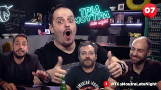 ΤΡΙΑ ΜΟΥΤΡΑ Late Night e07 - feat. Αλέξανδρος Τσουβέλας | Luben TV