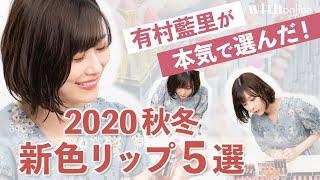 有村藍里が本気で選んだ! 2020秋冬リップ5選♡【人気ブランド試してみた】