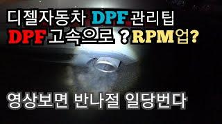 디젤자동차 dpf 경고등  DPF 고속도로 고rpm 경…
