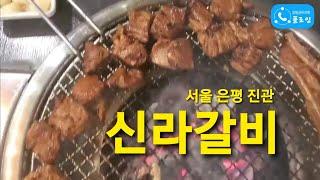 서울 은평 진관 '신라갈비' [맛집리뷰]…