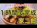 【家二郎】1時間ちょっとで完成する二郎ラーメンの作り方。