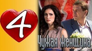 ЧУЖАЯ ЖЕНЩИНА 4 серия. Мелодрама (2013)