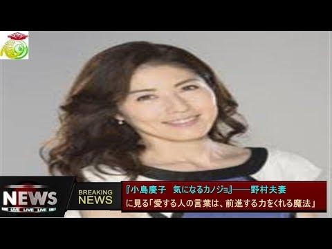 『小島慶子 気になるカノジョ』──野村夫妻 に見る「愛する人の言葉は、前進する力をくれる魔法」