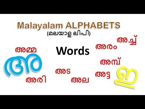 Malayalam Aksharamala - First Words  Malayalam alphabet, pronunciation and  language