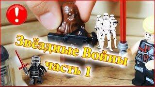 Минифигурки Лего - Звездные войны. Мультики с игрушками. Мини лего.