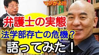 【百田尚樹・北村晴男】弁護士の実態!法学部存亡の危機?