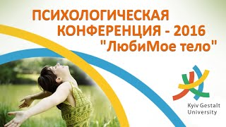 Приглашение Инны Дидковской - директора КГУ - на конференцию