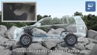 ランドクルーザープラド クロールコントロール【技術】