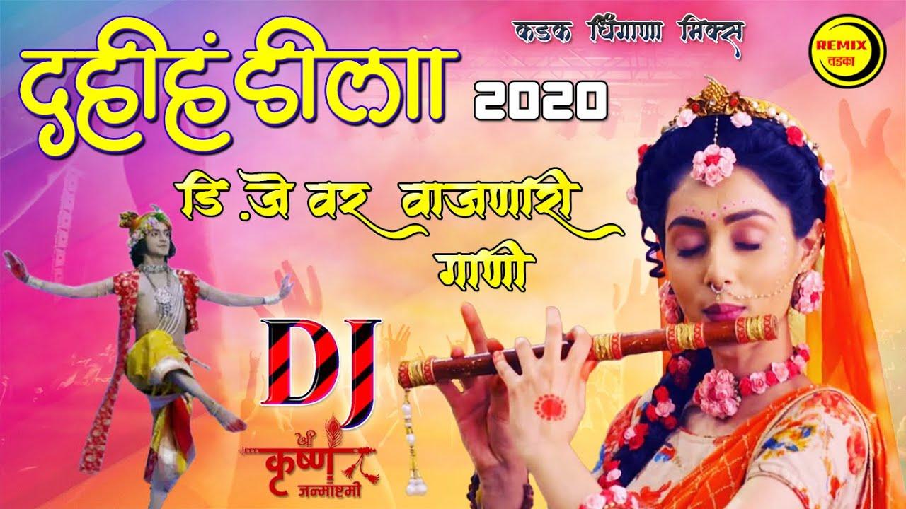 दहीहंडीला डि.जे वर वाजणारी गाणी   2020 Dahi Handi Special Nonstop DJ Songs
