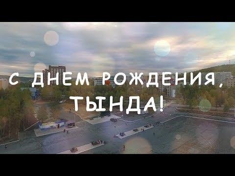 """""""С ДНЁМ РОЖДЕНИЯ, ТЫНДА!"""". Видеоклип 2019 года."""
