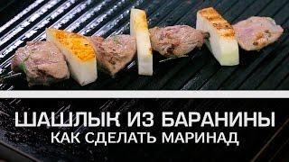 Как сделать маринад для шашлыка из баранины? [Мужская кулинария]