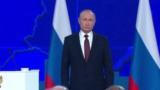 Прямая трансляция: Послание президента РФВладимира Путина Федеральному собранию