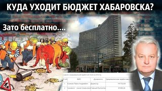 Куда уходит бюджет? На ремонт дорог денег нет, на представительство в Москве есть...