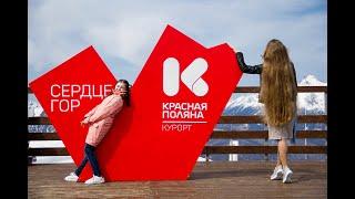 Горнолыжный курорт Красная поляна Сочи Март 2020