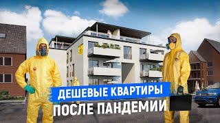 Квартиры в Германии до 50.000€. Апдейт после пандемии, октябрь 2020.