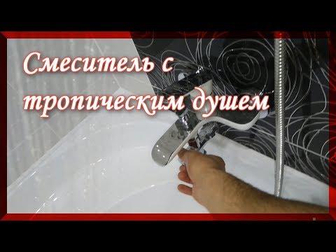 Смеситель для ванной с тропическим душем IDDIS. Своими руками