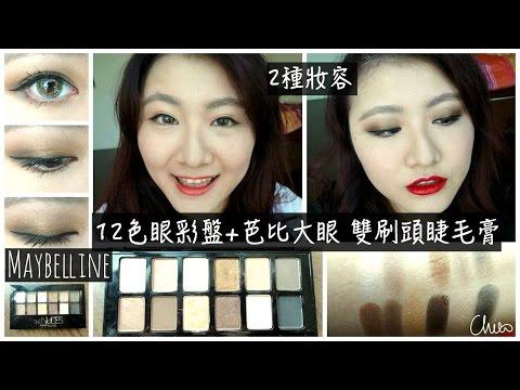 ♡ 全新 ♡ Maybelline12色眼彩盤+芭比大眼 雙刷頭睫毛膏 ♡ 2種妝容分享 ♡ The Nudes Palette【Chiao】