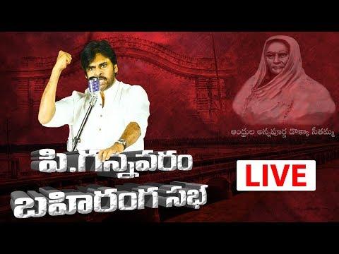 LIVE | P.GannaVaram Public Meet | East Godavari | JanaSena PorataYatra