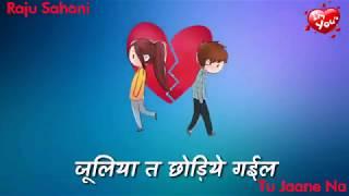 Nehawa ki tarah ye jaan badal to na jaibu ho|Bhojpuri whatapp status video|Tu jaane na|