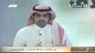 مداخلة عبدالله الحمدان في برنامج ( قبل الإنطلاق ) للرد على من ينتقد محمد نور في النصر